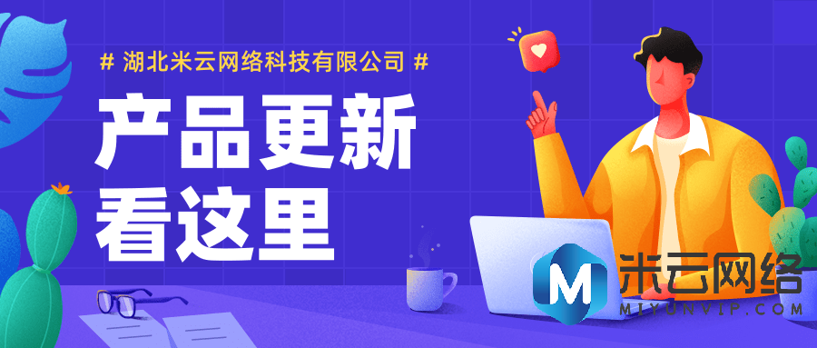 云小店新零售商城V2.4版本更新